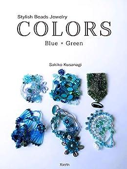 [Sakiko Kusanagi, Satomi Dairaku]のStylish Beads Jewelry COLORS Blue×Green: Create accessories reflecting the transparency of the beads (English Edition)