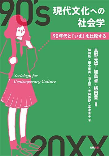 現代文化への社会学―90年代と「いま」を比較する