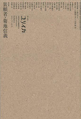 ユリイカ 2019年12月臨時増刊号 総特集◎装幀者 菊地信義