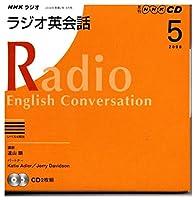 NHKラジオ英会話 5月号 (NHK CD)