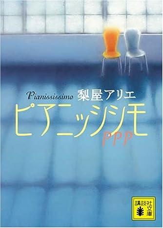 ピアニッシシモ (講談社文庫)