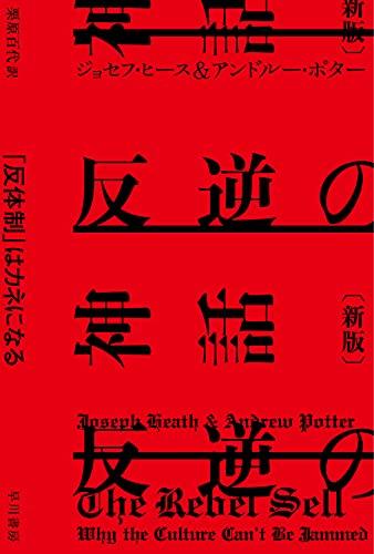 反逆の神話〔新版〕: 「反体制」はカネになる (ハヤカワ文庫NF)