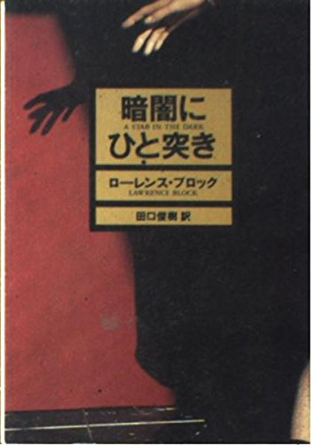 暗闇にひと突き (ハヤカワ・ミステリ文庫)