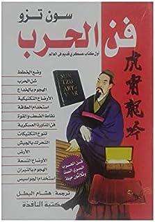 """كتاب """"فن الحرب""""، غلاف ورقي"""
