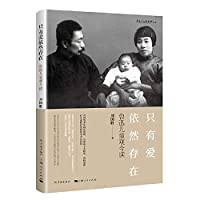 Only love still exists: Lu Xun's view of children(Chinese Edition)