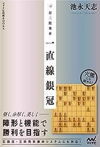 対三間飛車 一直線銀冠 (マイナビ将棋BOOKS)