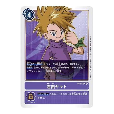 デジモンカードゲーム BT2-090 石田ヤマト R