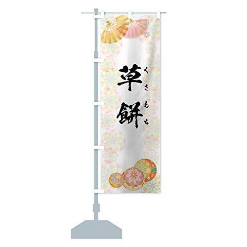 草餅 のぼり旗(レギュラー60x180cm 左チチ 標準)