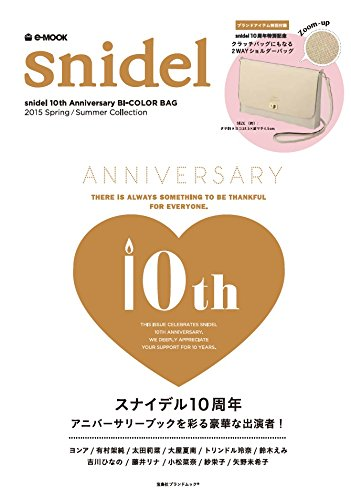 Mirror PDF: snidel 10th Anniversary BI-COLOR BAG 2015 Spring/Summer Collection (e-MOOK 宝島社ブランドムック)