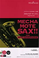 WMS-20-4 ソロ楽譜 めちゃモテサックス~アルトサックス~ I LOVE.../Official髭男dism (サックスプレイヤーのための新しいソロ楽譜)