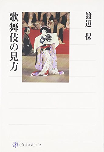 歌舞伎の見方 (角川選書)