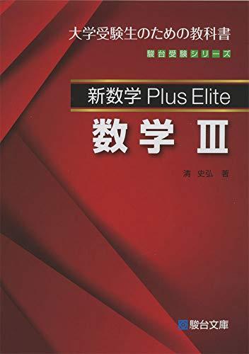新数学Plus Elite数学3―大学受験生のための教科書 (駿台受験シリーズ)