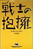 戦士の抱擁 (晶文社セレクション)