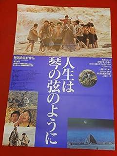 ub33006人生は琴の弦のようにポスター リューチョンユアン劉仲元ホアンレイ黄磊チェンカイコー陳凱歌
