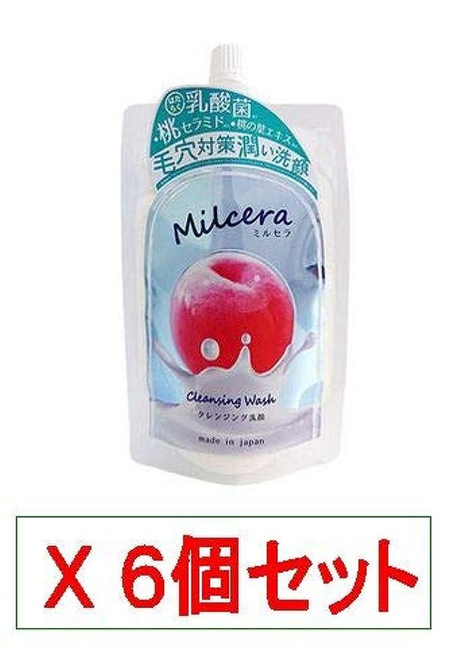 発行取り付け救いミルセラ モイスチャークリーム90g X6個セット