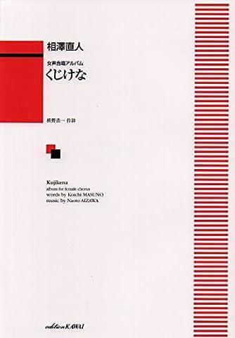 女声合唱アルバム くじけな (1782)