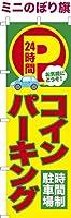 卓上ミニのぼり旗 「コインパーキング」駐車場 短納期 既製品 13cm×39cm ミニのぼり