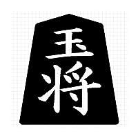 玉将 シルエット 将棋ステッカー (白:ホワイト, 小:縦横 4cm×4cm = 4枚セット)