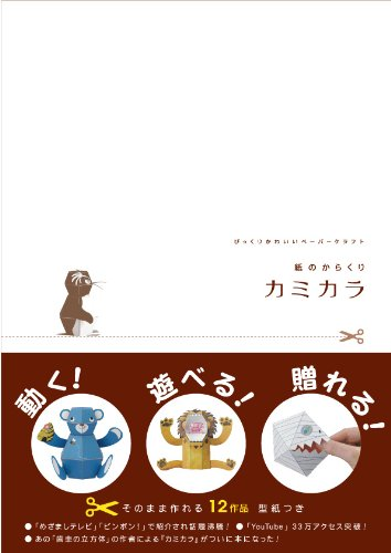 Paper Craft pretty surprised - contraption Kamikara paper (2009) ISBN: 4861908051 [Japanese Import]