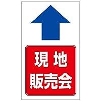 看板印刷Lab. 現地販売会コーン看板 プラスチックダンボール3mm ホワイト W320×H1010 C-4