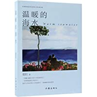 Warm Seawater (Chinese Edition)