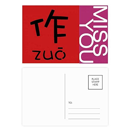 Postkarten-Set mit chinesischem Tod, chinesische Schrift, 20 Stück