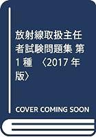 放射線取扱主任者試験問題集 第1種〈2017年版〉
