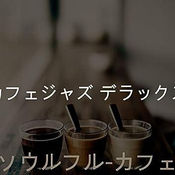 ソウルフル-カフェ