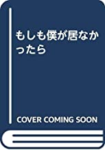 If I did not stay Moshimo (2012) ISBN: 487995845X [Japanese Import]