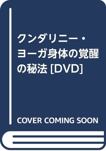 [画像:クンダリニー・ヨーガ☆(DVD)☆: 身体覚醒の秘法 (<DVD>)]