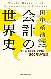 会計の世界史 イタリア、イギリス、アメリカ——500年の物語 (日本経済新聞出版) - 田中靖浩