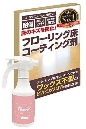 【HomeZootプロ仕様】最新版 フローリング コーティング 無垢材にも対応 『ワックス不要!傷を防ぎ綺麗を保つ!お掃除楽に!』傷防止 汚れ 保護 床 ワックス (ツヤなし)