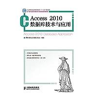 "Access 2010数据库技术与应用(工业和信息化普通高等教育""十二五""规划教材)"
