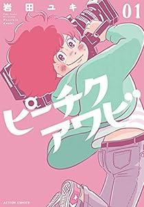 ピーチクアワビ : 1 (アクションコミックス)