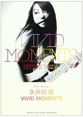 ギター弾き語り 矢井田 瞳 VIVID MOMENTS