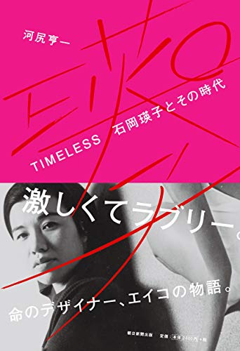 TIMELESS 石岡瑛子とその時代