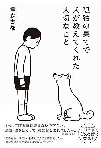 孤独の果てで犬が教えてくれた大切なこと