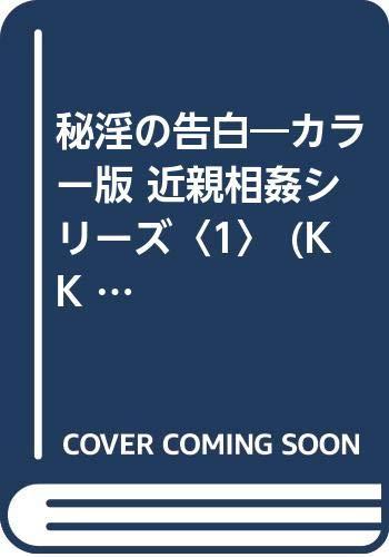 秘淫の告白―カラー版 近親相姦シリーズ〈1〉 (KK BOOK)の詳細を見る