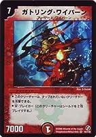 ガトリング・ワイバーン DM1810 「ベスト・チャレンジャー」