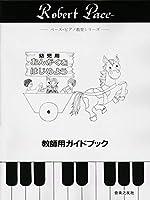 幼児用 おんがくをはじめよう: 教師用ガイドブック (ペース・ピアノ教育シリーズ)