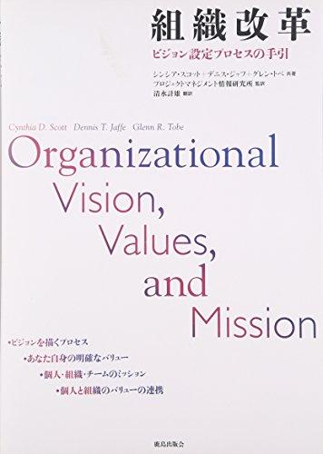 組織改革―ビジョン設定プロセスの手引