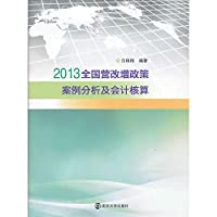 2013 camp changed to increase the country case studies and accounting policies(Chinese Edition)