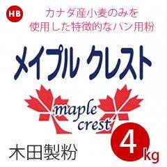 【こだわりの強力粉】カナダ産100% メイプルクレスト 4kg