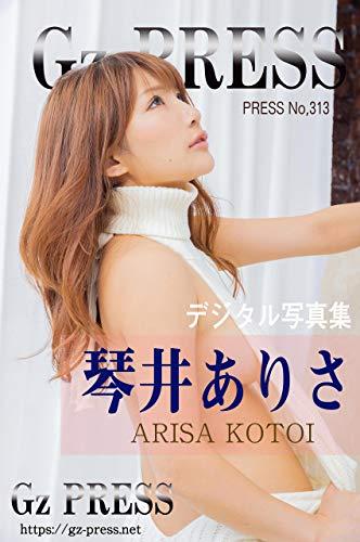 Gz PRESS デジタル写真集 No.313 琴井ありさ: 童貞ころすセーター