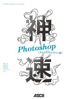 [浅野 桜, 石嶋 未来, 加藤 才智, 服部 紗和, ハマダ ナヲミ]の神速Photoshop [グラフィックデザイン編] (Web Professional Books)