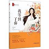 Wo Deng DAO Le Ni (Chinese Edition)