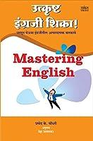 Utkrushta Engraji Shika! Mastering In English - Marathi