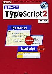 はじめてのTypeScript2