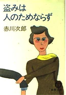 Nusumi wa Hito no Tame Narazu [in Japanese Language]