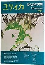ユリイカ 1987年 12月臨時増刊 総特集 現代詩の実験1987